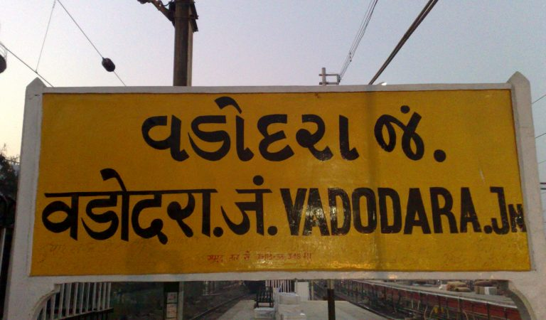 Did You Know This About VADODARA?