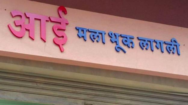 aai mala bhukh lagi restaurant in pune
