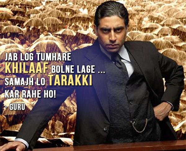 guru movie dialogues