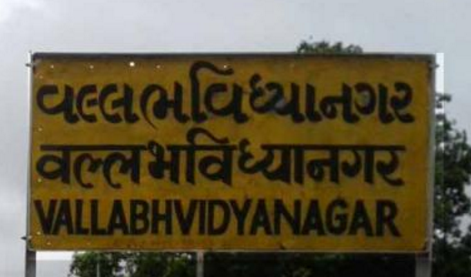 10 Awesome Reasons Why Vallabh Vidyanagar Has Spoilt You Forever