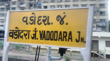 An Open Letter to People Who Still Think that Vadodara is a Small City