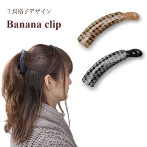 80s Fashion Banana Clip
