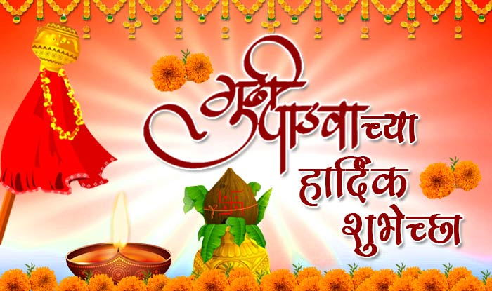 Happy gudi padwa wishes quotes sms greetings dontgetserious amazing collection of gudi padwa wishes quotes greetings m4hsunfo