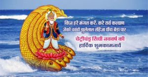 cheti chand images download