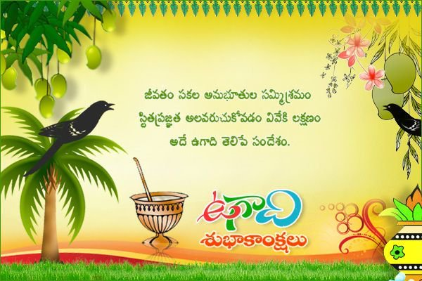 ugadi wallpapers